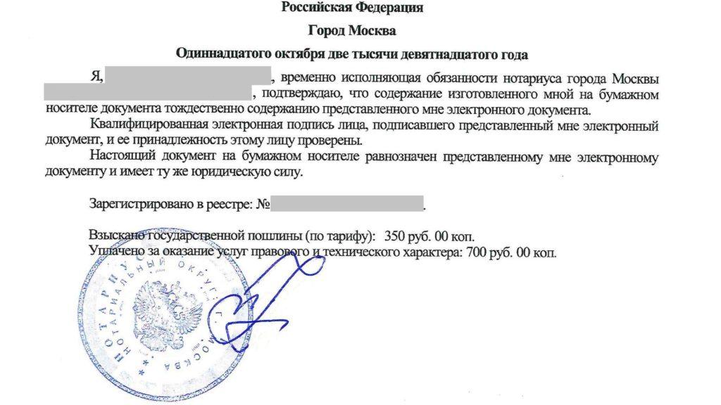 Печать электронной подписи
