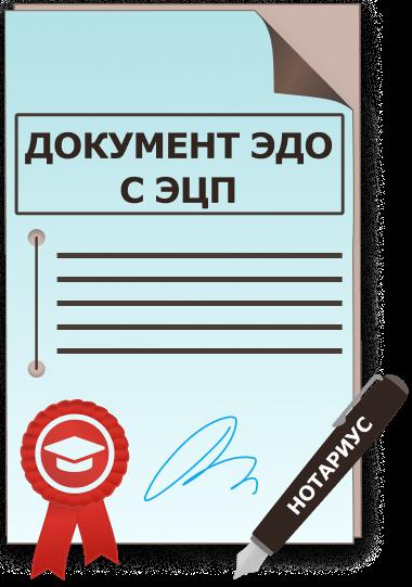 нотариальный документ из систем ЭДО