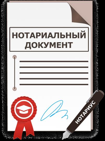нотариальный электронный документ