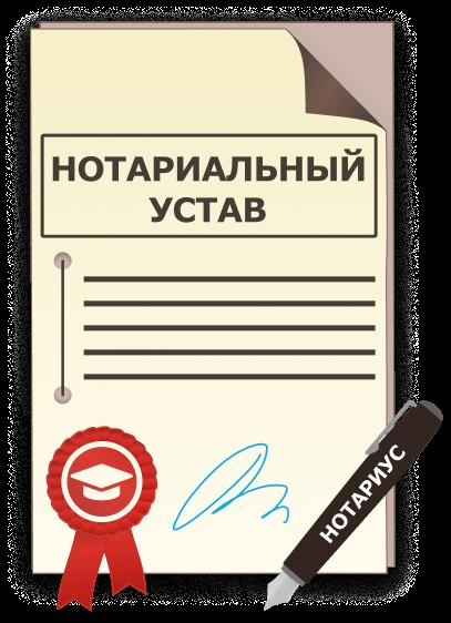 нотариальный устав