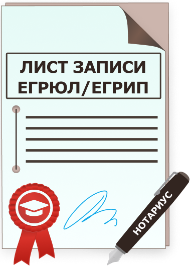 Нотариальный лист записи егрюл